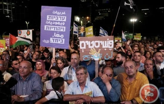 Multicultural Crowd Rallies in Tel Aviv Against Likud Apartheid Law